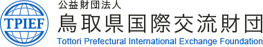 公益财团法人 鸟取县国际交流财团 Tottori Prefectural International Exchange Foundation