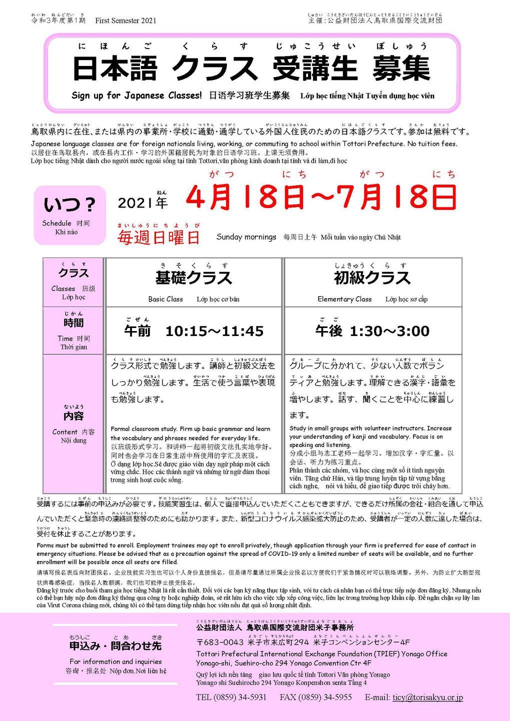 2021.1st West. Japanese class flyer 1.jpg