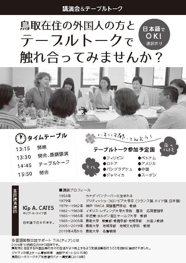 20191123TIAイベント裏面.jpg