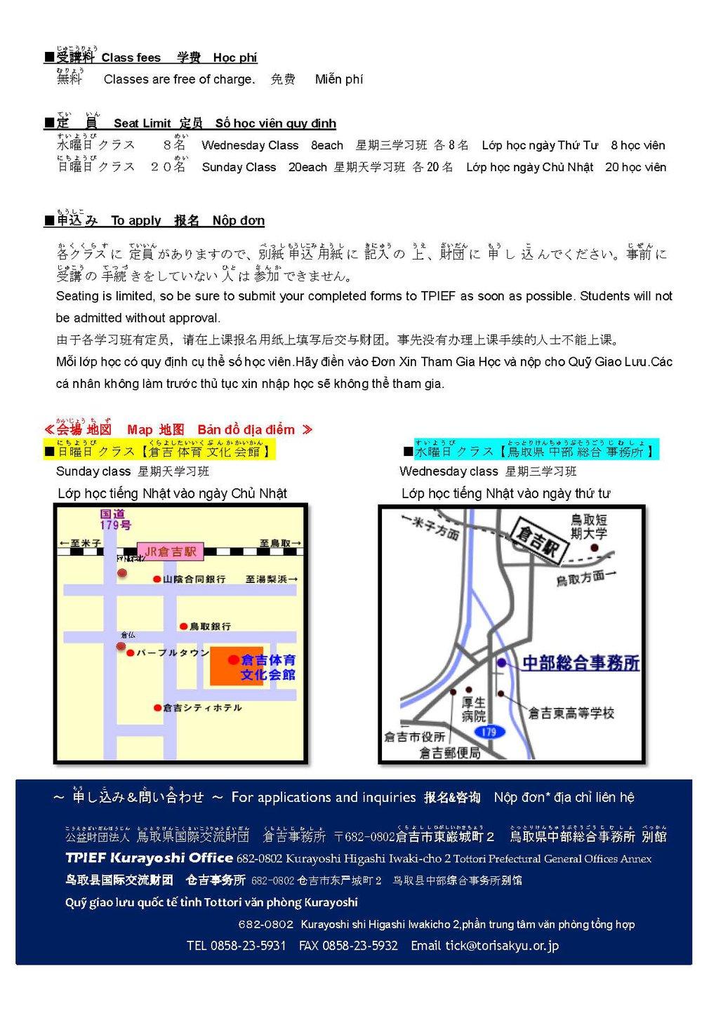 R2日本語クラス(第2期)チラシ_ページ_2.jpg