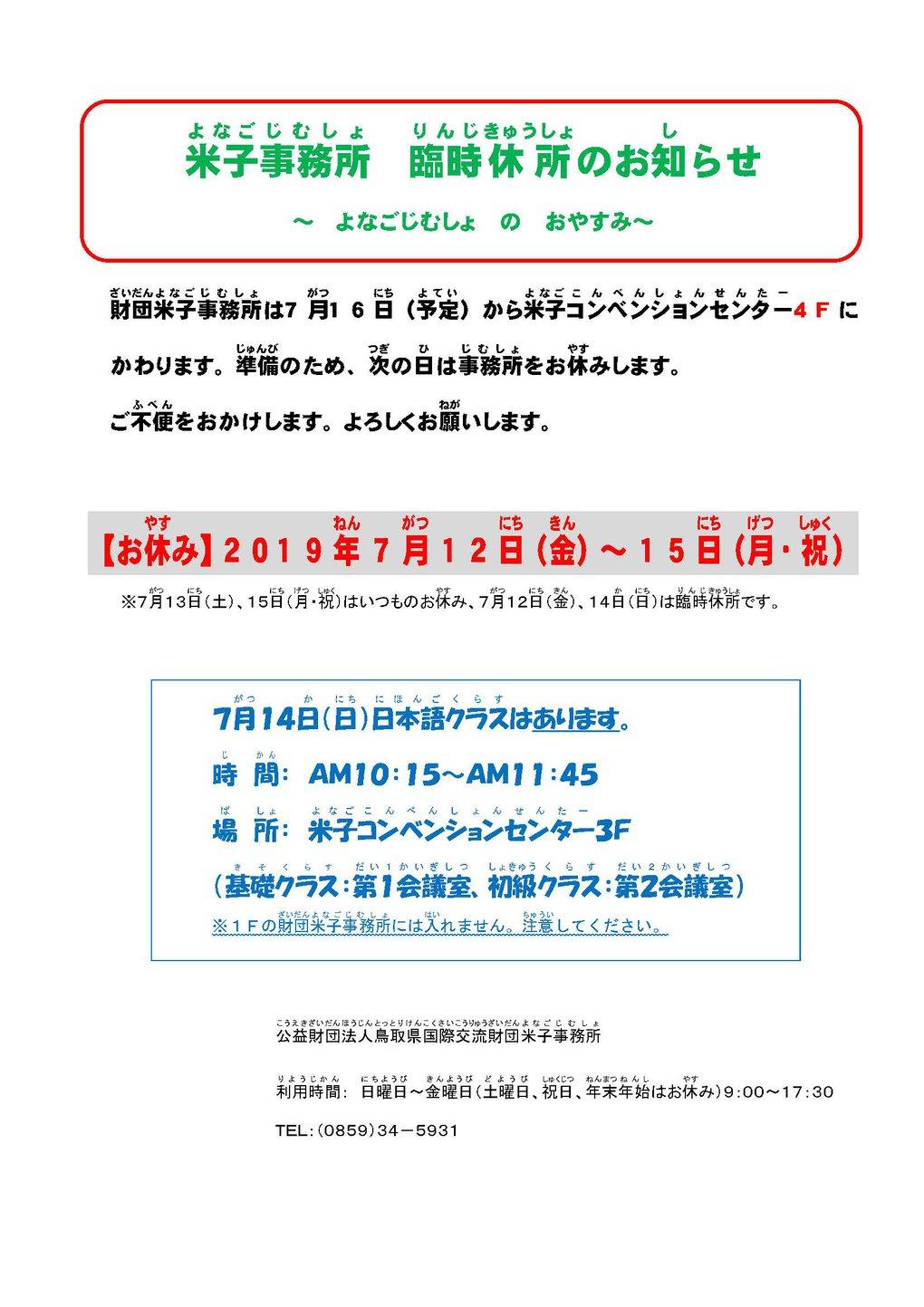2019.07.12-_15_JP_YonagoClosed.jpg