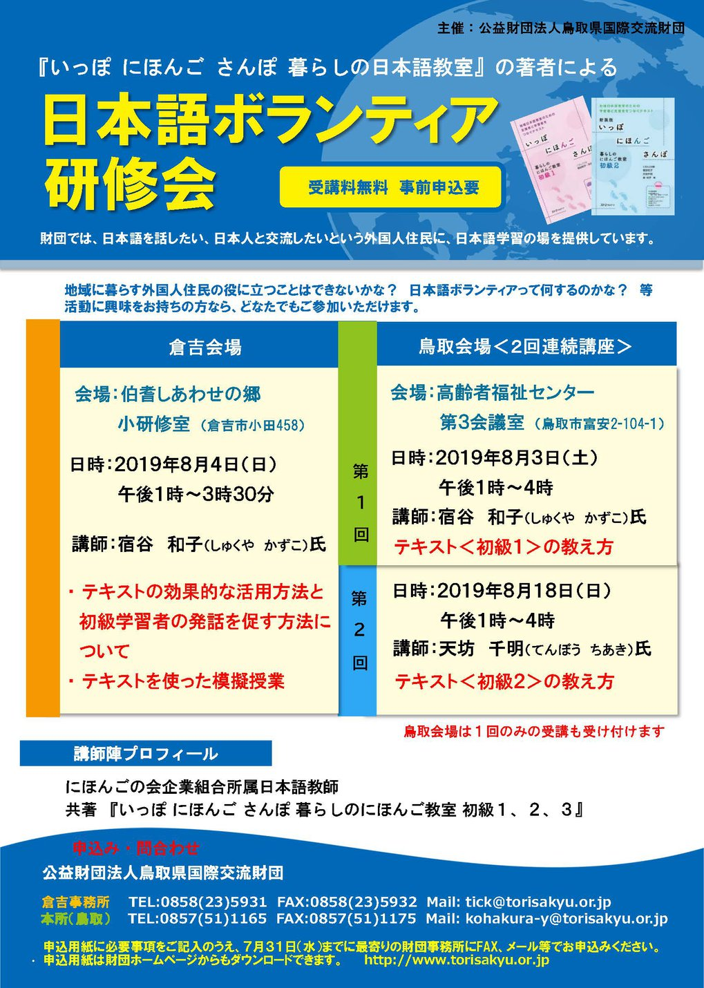 日本語ボランティア研修会.jpg