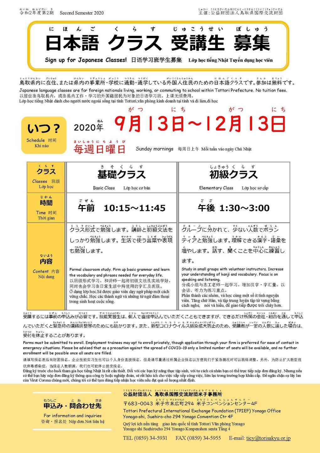 2020.2nd West. Japanese class flyer1.jpg