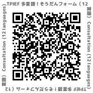 QR_consultation.jpg
