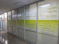 TPIEF_HeadOffice_wall.jpg